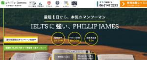 大阪市の英会話スクールPHILLIP JAMES