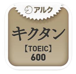 キクタンTOEIC(R) Test Score 600 ~聞いて覚える英単語