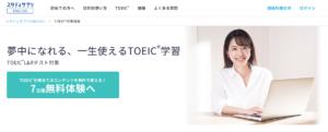 スタディサプリENGLISHの「TOEIC L&R TEST対策コース」の使用レビュー