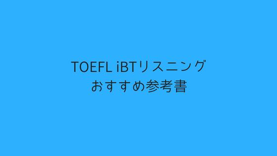 TOEFL iBTリスニングおすすめ参考書