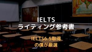 [厳選] IELTSライティングおすすめ参考書・問題集