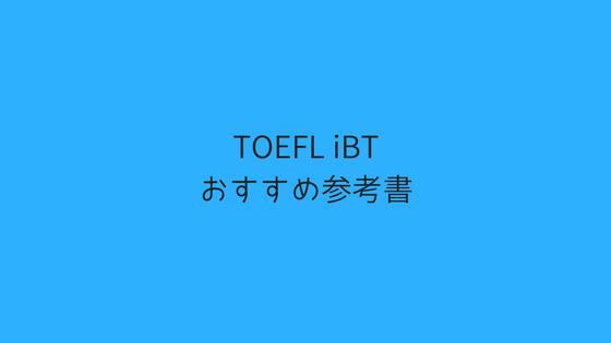 TOEFL iBTおすすめ参考書まとめ[2019年最新版]