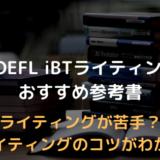 TOEFL ライティング参考書