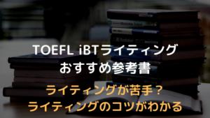 [厳選] TOEFL iBTライティングにおすすめの参考書と問題集8選
