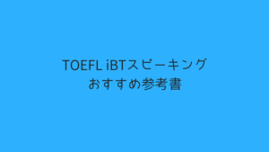 TOEFL iBTスピーキングおすすめ参考書まとめ