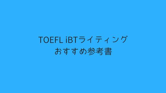 TOEFL iBTライティングおすすめ参考書