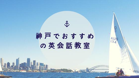 神戸でおすすめの英会話教室