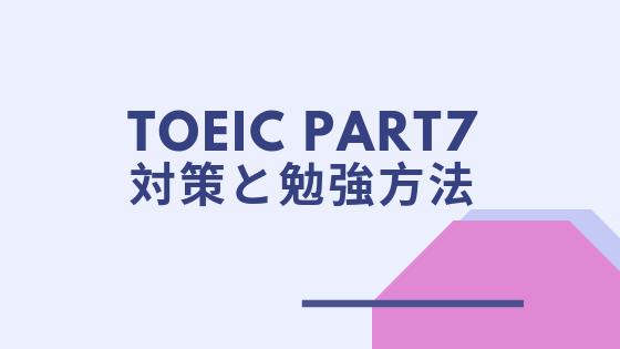TOEIC Part7(パート7)長文対策と勉強方法まとめ