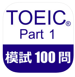 TOEIC Test Part1 リスニング模試 100問