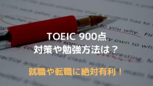 TOEIC900点のレベルは?勉強方法と転職に役立てる方法を紹介