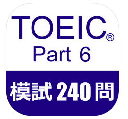 TOEIC Test Part6 模擬試験240問