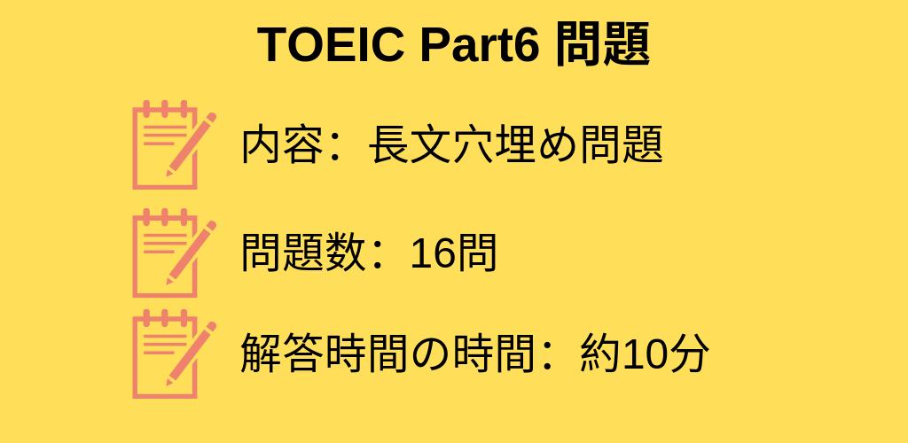 TOEIC Part6 問題