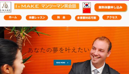 I-MAKE マンツーマン英会話 博多天神校