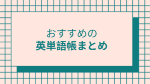 [完全保存版] おすすめの英単語帳まとめ (目的別に紹介)