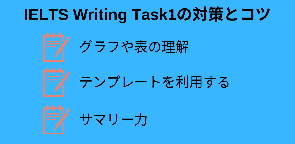IELTS ライティング Task1の対策とコツ