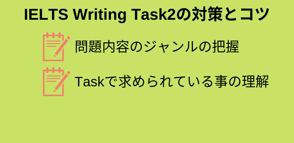 IELTS ライティング Task2の対策とコツ