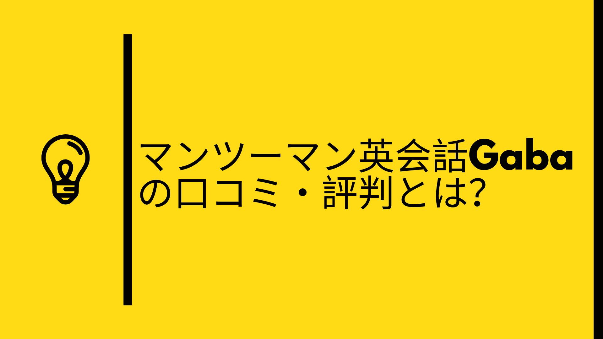 gaba 口コミ・評判