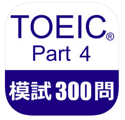 TOEIC Test Part4 リスニング 模試300問