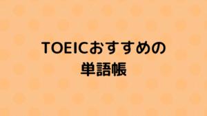 TOEICおすすめの単語帳