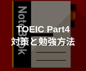 TOEIC Part4対策と勉強方法