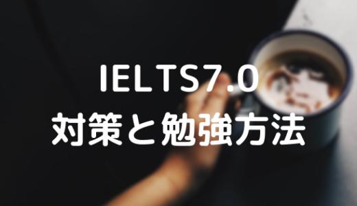IELTS7.0の難易度と取得のための最適な勉強方法まとめ