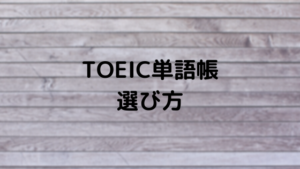 TOEIC 単語帳 選び方