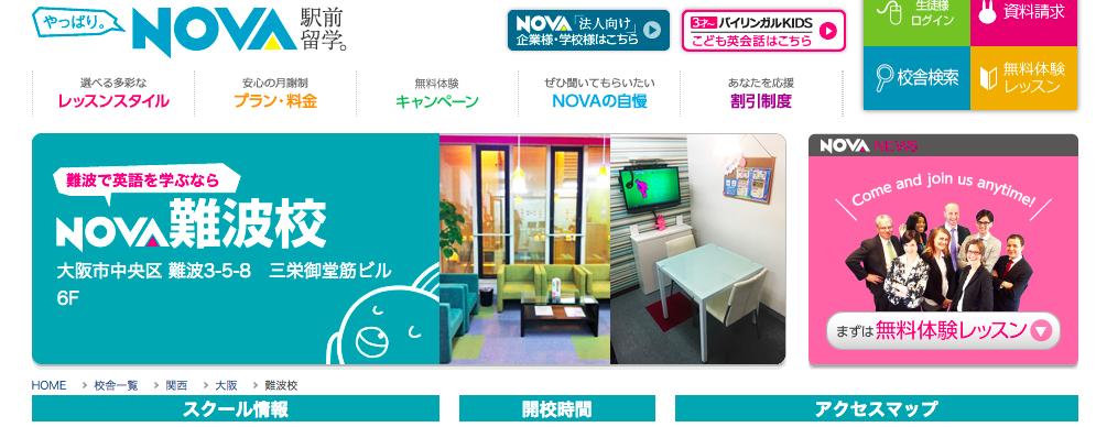 駅前留学NOVA 難波校