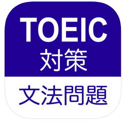 TOEIC文法問題 Part5対策