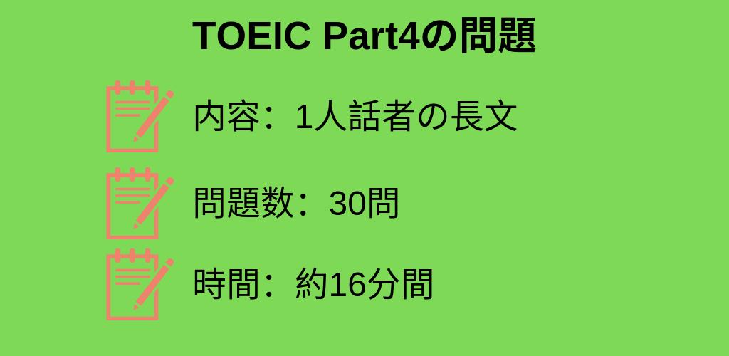 TOEIC Part4 問題