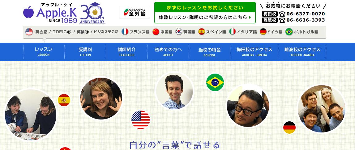 アップルK 英会話スクール