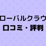 グローバルクラウン口コミ・評判あ