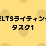 IELTS ライティングタスク1