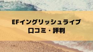 「EFイングリッシュライブ」の口コミ・評判 |オンラインのグループレッスンって本当に大丈夫?