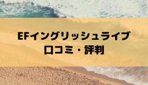 EFイングリッシュライブの口コミ・評判