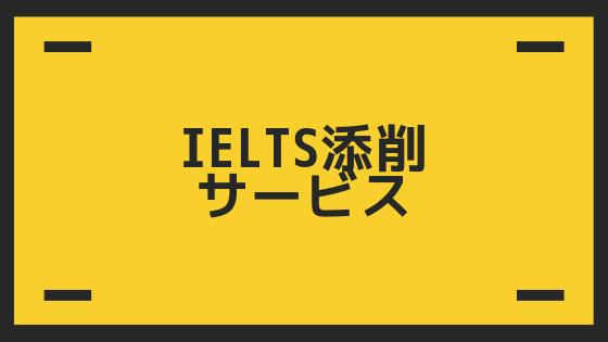 IELTS添削サービス