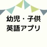 幼児英語アプリ