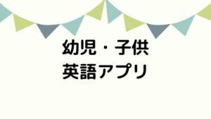 幼児・子供向けのおすすめ英語アプリ