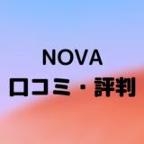 NOVA 口コミ評判