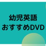 幼児英語 DVD