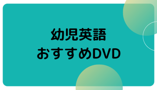幼児・子供向けのおすすめ英語DVD・CD