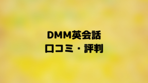 DMM英会話の口コミ評判まとめ