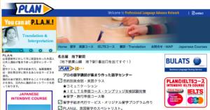語学センターPLAN 名古屋