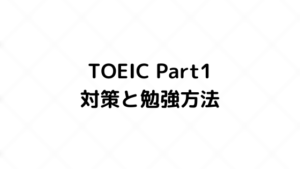 TOEIC Part1 対策と勉強
