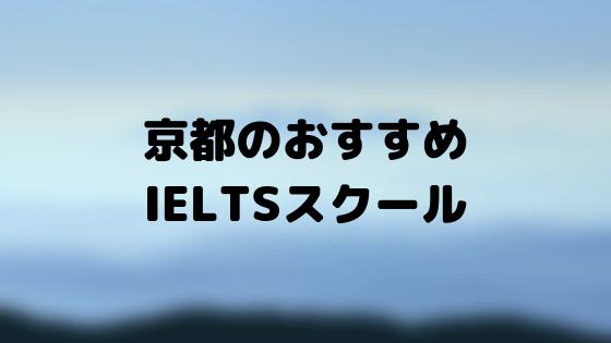 京都でIELTS対策ができるおすすめスクール