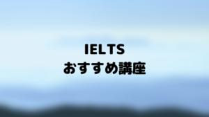 IELTS講座