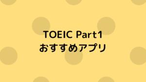 TOEIC Part1 おすすめアプリ