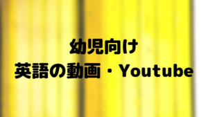 幼児英語が学べる動画 Youtubeまとめ