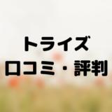 トライズ口コミ・評判