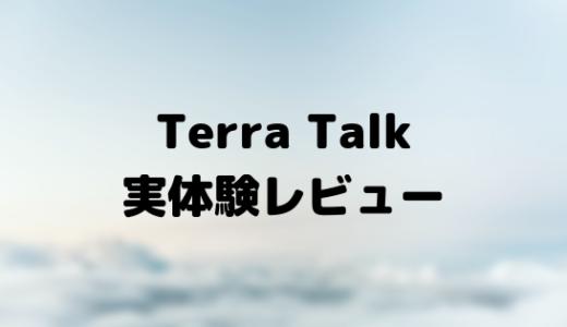 Terra talkの実体験レビュー(口コミ・評判も紹介)