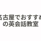 名古屋おすすめ英会話教室